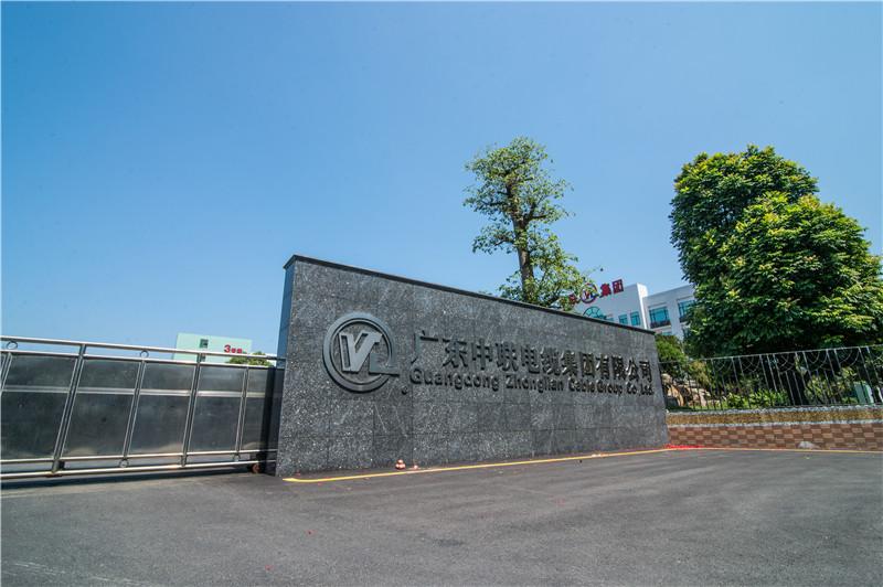 工厂大门_广东中联电缆集团有限公司_广东名牌电缆电缆厂家