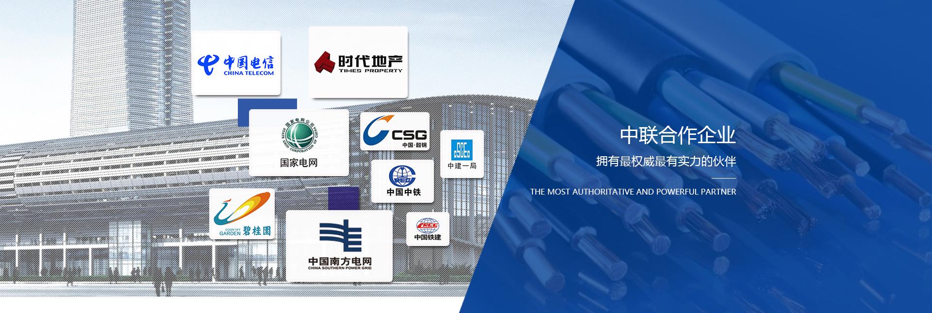 合作伙伴_中联电缆_广州分站