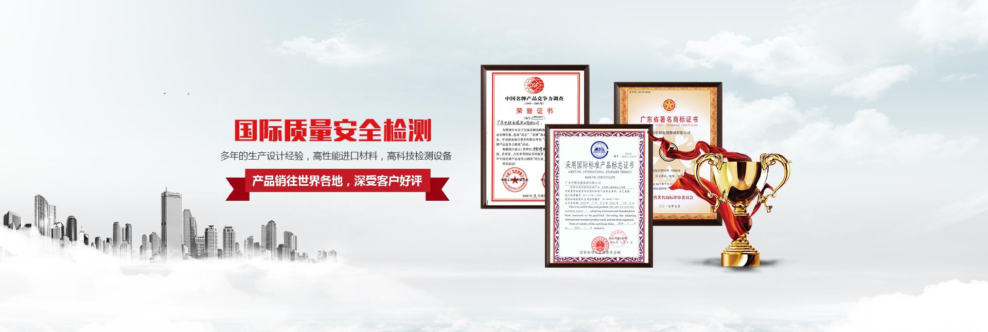 国际质量检测标准_中联电缆_广州分站