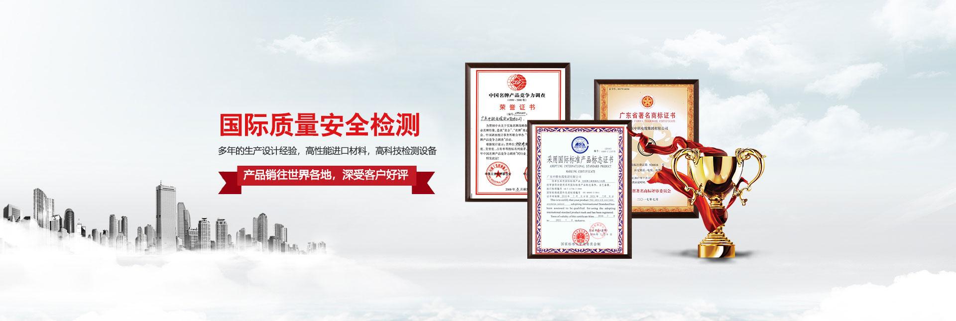 中联电缆国际认证_广东中联电缆集团有限公司_广东名牌电缆电缆厂家