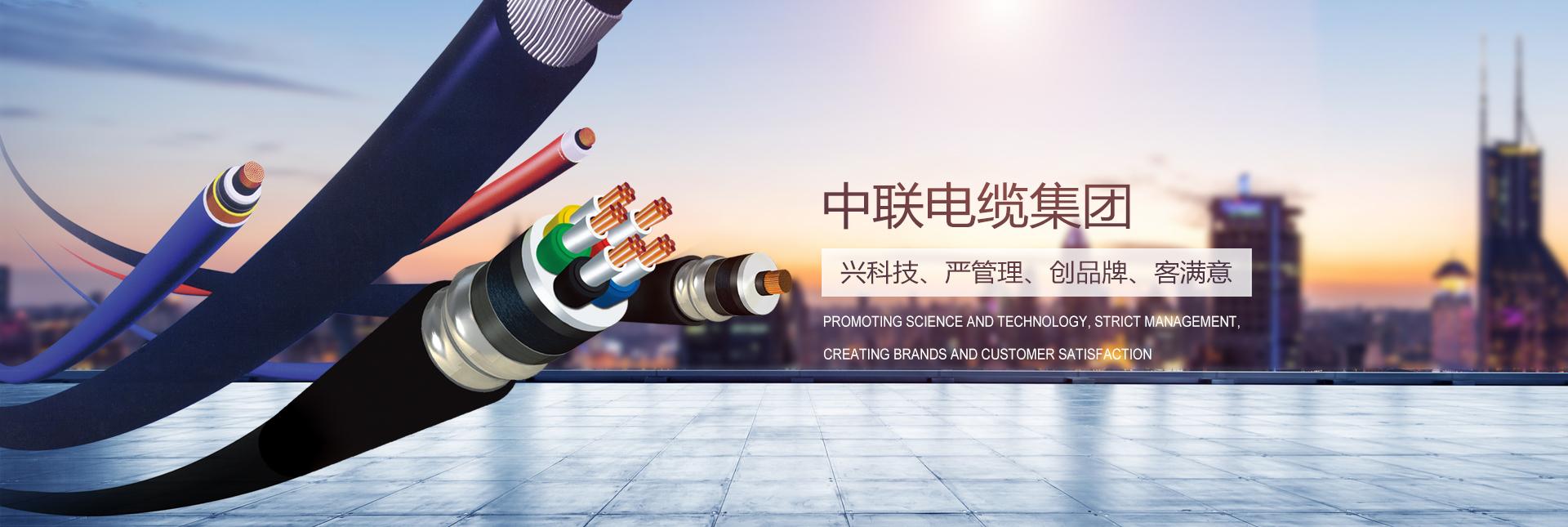 质量指导方针_中联电缆_广州分站
