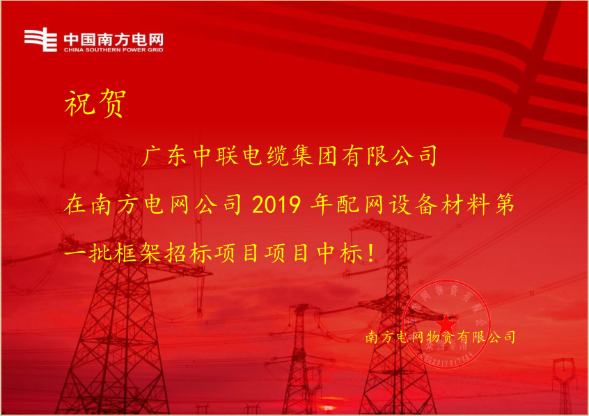 南网-中联电缆中标贺函